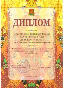 Диплом Ромашк вальс, Нац культуры 001