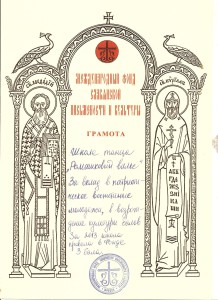 Фонд Славянской Письменности