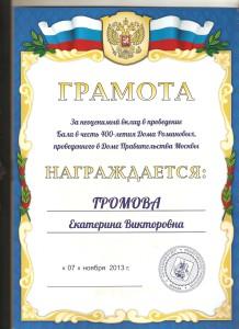 7 ноября. Громова
